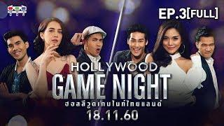 HOLLYWOOD GAME NIGHT THAILAND | EP.3[FULL] | เต๋อ, ซาร่า, ฟรอยด์ VS อาโป, ปราง, กอล์ฟ | 18 พ.ย. 60
