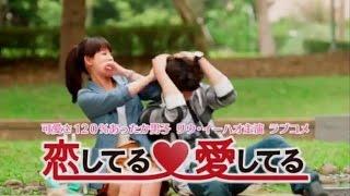 台湾ドラマ『恋してる♥愛してる』トレーラー30秒