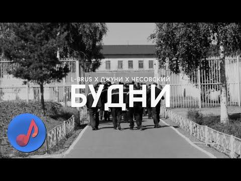 L-Brus х Чесовский х Джуни - Будни [Клип НА ЗОНЕ 2019]