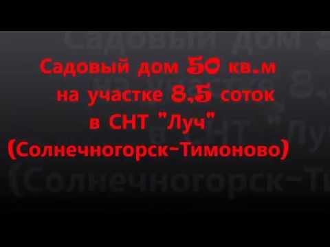 #Подмосковье #Солнечногорск Тимоново СНТ Луч #АэНБИ #недвижимость