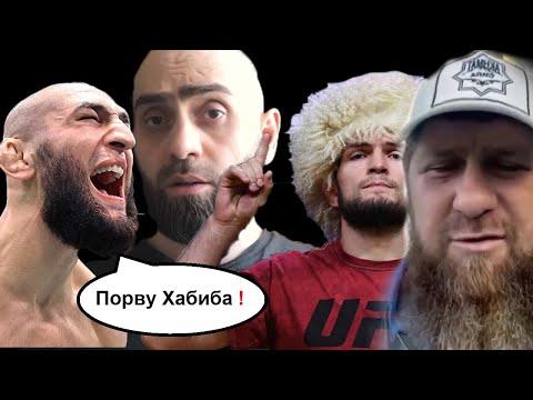 КАДЫРОВ НАЗВАЛ ХАБИБА ПРОЕКТОМ UFC | Мой комментарий к этому