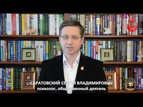 """Посол Движения """"Я твой донор"""" - Саратовский С.В."""