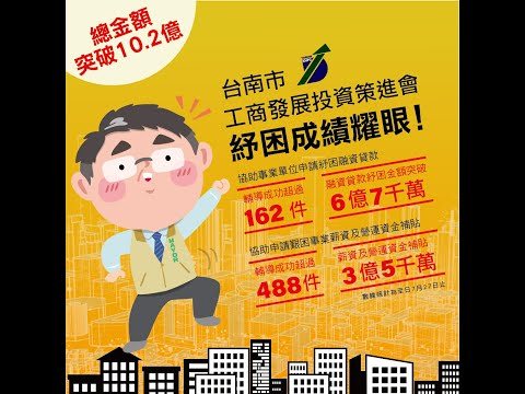 台南市工商發展投資策進會紓困成績耀眼!