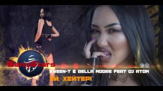 Kween-T & Bella Moore with Dj ATOM - Эй, хейтер! (GANG STARS) AUDIO