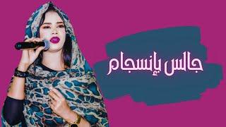 تحميل اغاني إيلاف عبد العزيز - في الحفلة جالس بإنسجام - أداء في قمة الروعة والتطريب - أغاني سودانية 2018 MP3