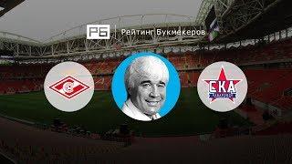 Прогноз Евгения Ловчева: «Спартак» – «СКА-Хабаровск»