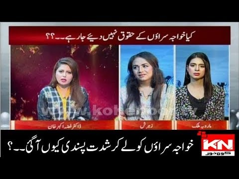 Hot Seat With Dr Fiza Khan 20 August 2018 | Kohenoor News Pakistan