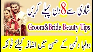 Face Beauty Tips For Groom And Bride 8 Days Before Marriage | شادی سے 8 دن پہلے حسن میں اضافہ کریں