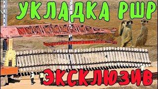 Крымский мост(17.03.2019) ПРОЦЕСС УКЛАДКИ РЕЛЬС до станции КЕРЧЬ ЮЖНАЯ  ОЧЕНЬ УВЛЕКАТЕЛЬНОЕ ЗРЕЛИЩЕ