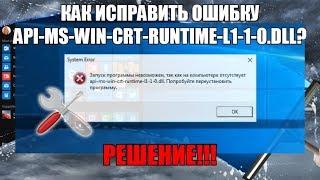 Как исправить ошибку api-ms-win-crt-runtime-l1-1-0.dll?