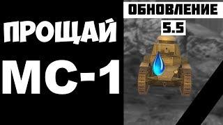 ПРОЩАЙ МС 1!