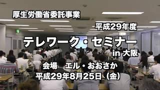 厚生労働省主催テレワーク・セミナーin大阪2017年8月25日