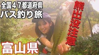 全国バス釣り旅#22富山恐怖すぎる釣り場で・・・初心者女子一人で回る全国バス釣り旅☆