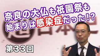 第33回 奈良の大仏も祇園祭も始まりは感染症だった!?