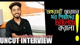 অপরাধী আরমান আলিফ সবাইকে চ্যালেঞ্জ করলো । Oporadhi I Arman Alif I Uncut Interview I Tanvir Tareq