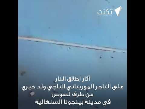 بالفيديو.. شاهد عيان يروي عملية قتل التاجر الناجي ولد خيري