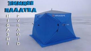 Зимняя палатка для рыбалки куб хигаши