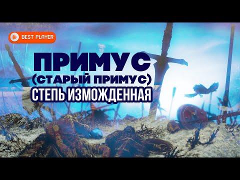 Группа Примус (Старый Примус) - Степь измождённая (Сингл 2009) | Русский Рок