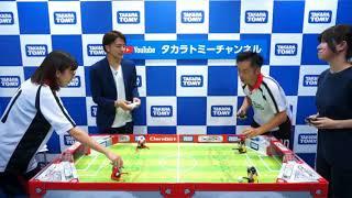 東京おもちゃショー2018 サッカーボーグ 商品担当者スペシャルトーク(生放送アーカイブ)