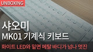 샤오미 MK01 기계식 키보드 (적축, 정품)_동영상_이미지