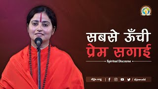 सबसे ऊँची प्रेम सगाई | Transformative course of Divine Love | DJJS Satsang | Sadhvi Shweta Bharti Ji