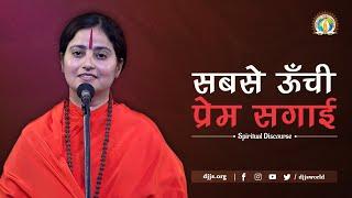 सबसे ऊँची प्रेम सगाई   Transformative course of Divine Love   DJJS Satsang   Sadhvi Shweta Bharti Ji