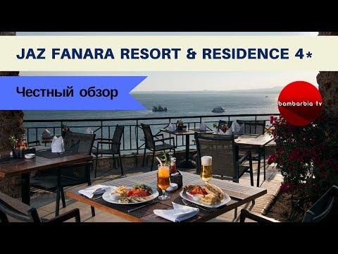 Честные обзоры отелей Египта: JAZ FANARA RESORT 4*  (ex Iberotel Club Fanara SHARM EL SHEIKH) видео