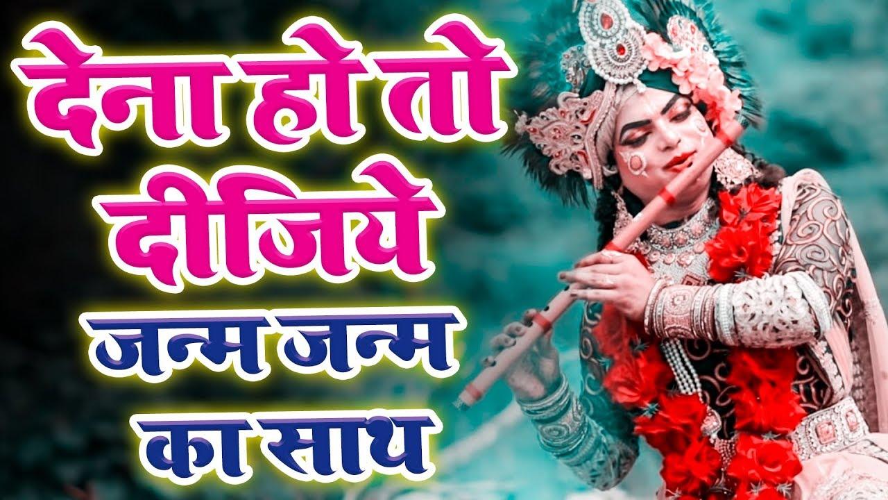 Dena Ho Toh Dijiye Janam Janam Ka Saath - Ravi raj Lyrics