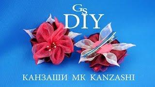 DIY: Канзаши МК. Заколка-цветок из капроновых и атласных лент / Handmade / Kanzashi