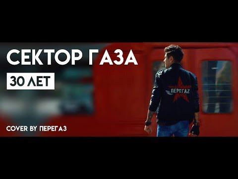 Сектор газа - 30 лет (Cover by Перегаз)