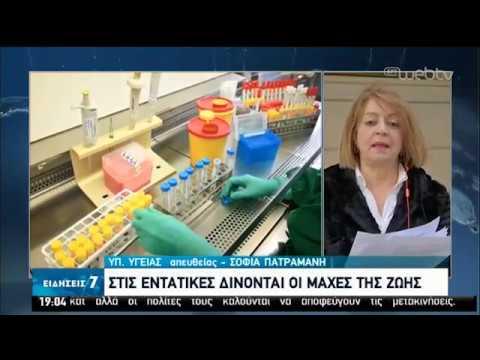 Βραδύτερη η καμπύλη της αύξησης στην Ελλάδα | 29/03/2020 | ΕΡΤ