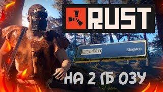 Rust на 2 гб озу в 2018 / оптимизация