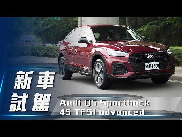 【新車試駕】Audi Q5 Sportback 45 TFSI advanced|Q系列新作 美型四環動感跑旅【7Car小七車觀點】