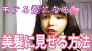 【美容】JKがモテる美髪教えます - YouTube