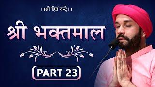 Shree Bhaktmaal Katha  Part 23  Shree Hita Ambrish Ji Faridabad 2017