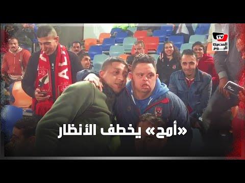أمح يخطف الأنظار بمدرجات ستاد القاهرة أثناء لقاء الأهلي وحرس الحدود