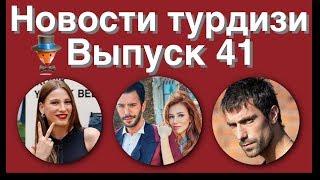 Новости турдизи  Выпуск 41