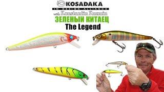 Kosadaka the legend xs 90f