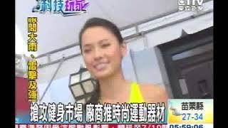 東森2014-07-09晨間新聞-時尚運動器材 Qrun酷跑機
