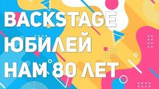 Backstage | Юбилей | 2 сезон 2018