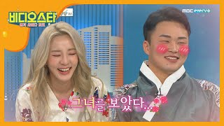Video Star EP188