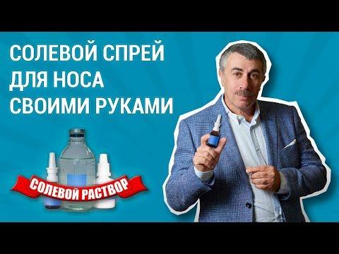 , title : 'Как сделать солевой спрей для носа своими руками - Доктор Комаровский'