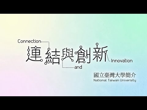 連結與創新.國立臺灣大學簡介