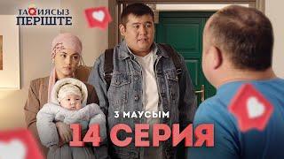 Тақиясыз Періште 3 маусым 14 серия   Такиясыз Периште   Taqiyasyz perishte