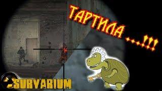 Survarium - ТАРТИЛА ...!!! #ПРИКОЛЫ,КОСЯКИ,НЕУВЯЗКИ, ЛЯПЫ#