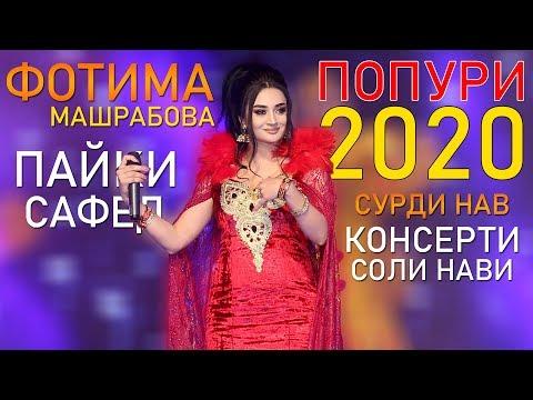 Фотима Машрабова - Попури (Клипхои Точики 2019)