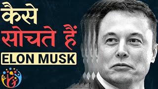 How to think like Elon Musk.🚀First Principle Thinking🚀Hum Jeetenge 😎