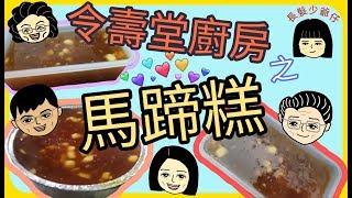 [令壽堂廚房] 之~馬蹄糕~蒸出靚仔馬蹄糕的秘訣是!?🍮