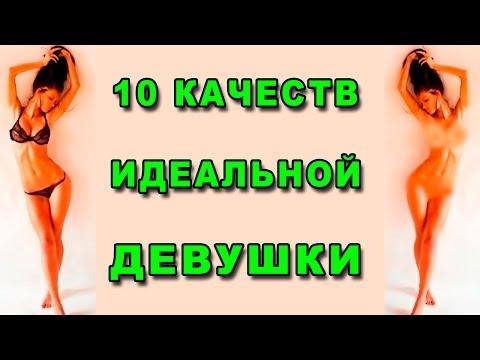 10 качеств идеальной женщины и жены
