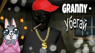 // Клип //песня // пародия на песню Black Granny // Granny Убегай // Granny обновление . (Ч. О)